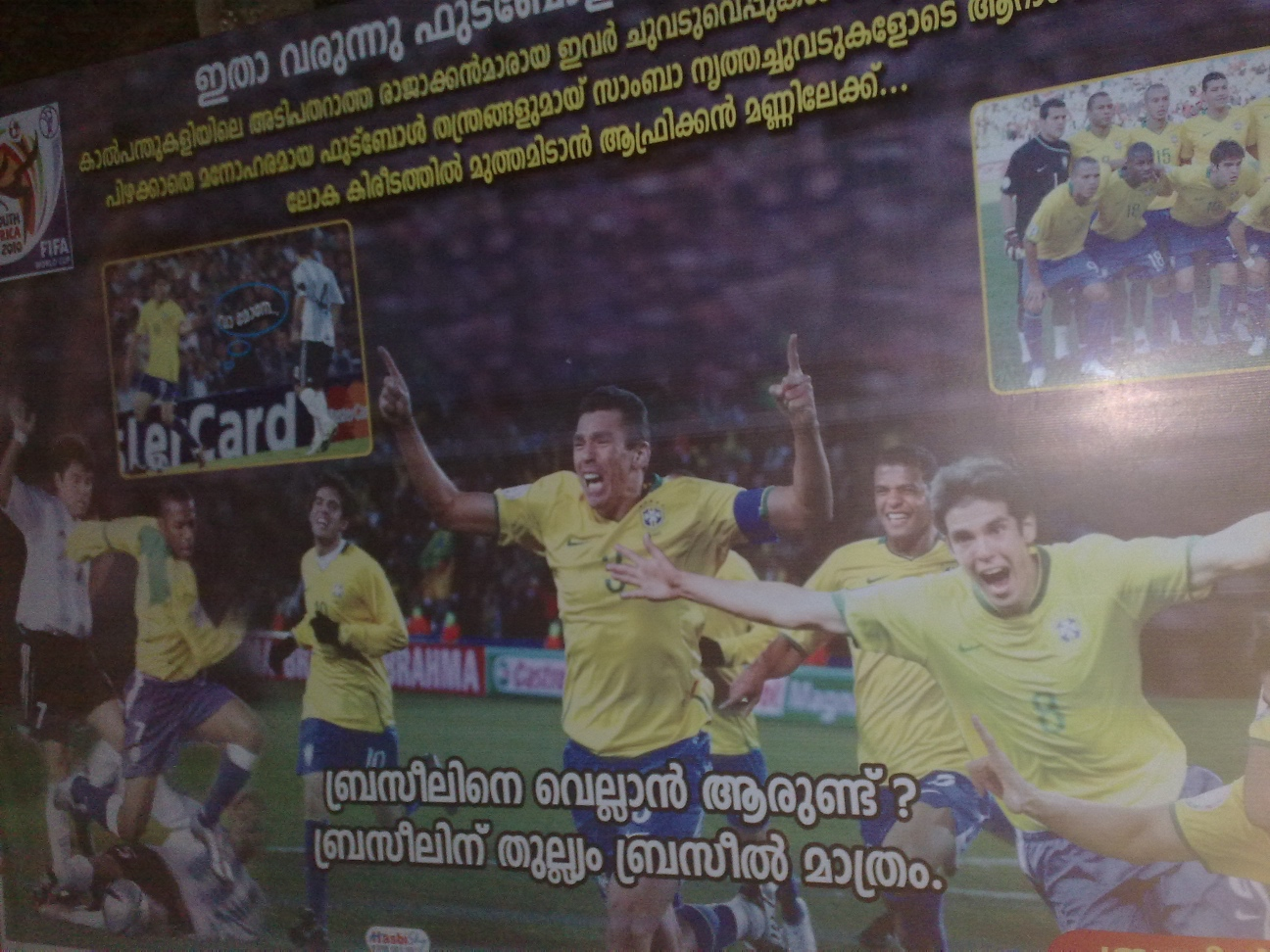 """Poster of the Brazil team"""